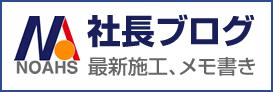 ノアーズリフォーム 社長ブログ 最新施工 メモ書き